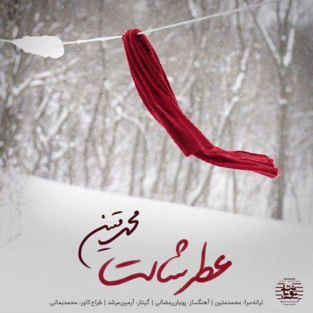 دانلود آهنگ جدید محمد متین به نام عطر شالت