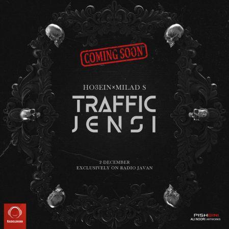 دانلود آهنگ جدید حصین به نام ترافیک جنسی
