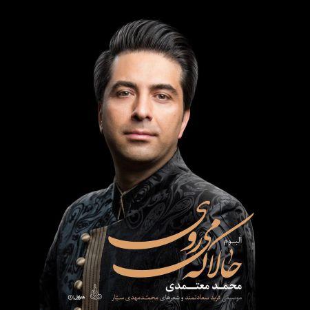 دانلود آلبوم جدید محمد معتمدی به نام حالا که میروی