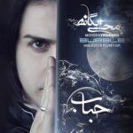 دانلود آلبوم محسن یگانه به نام حباب