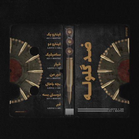 دانلود آلبوم جدید لیتو خشی مافی به نام ضد گلوله