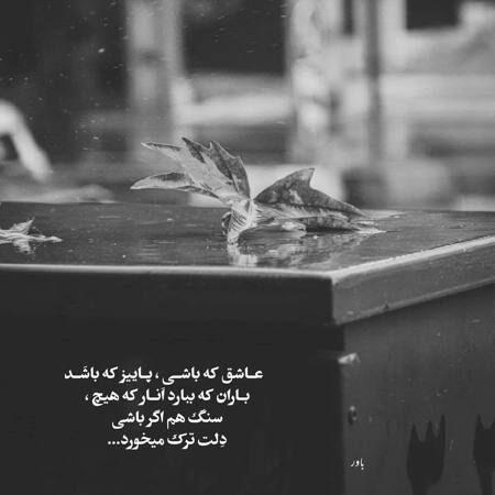 آهنگ دوست دارم قسم به بارون